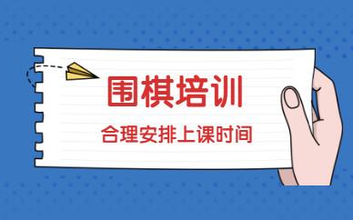 深圳龙华围棋培训班