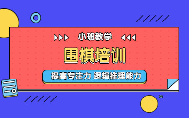 深圳龙岗围棋培训课程
