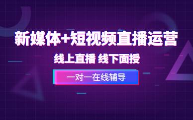 青岛新媒体直播运营培训班
