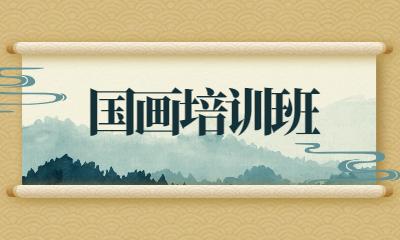 深圳龙华区秦汉胡同国画培训班