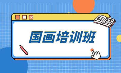 深圳国画山水班