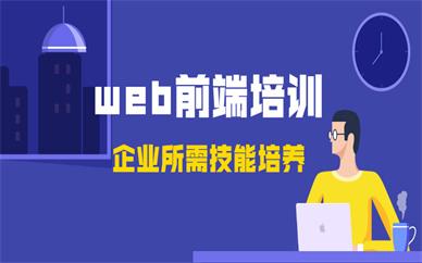 北京房山火星时代web前端培训班