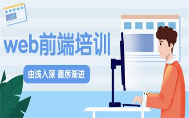 北京海淀火星时代Web全栈课程