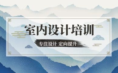 北京房山火星时代室内设计培训学费