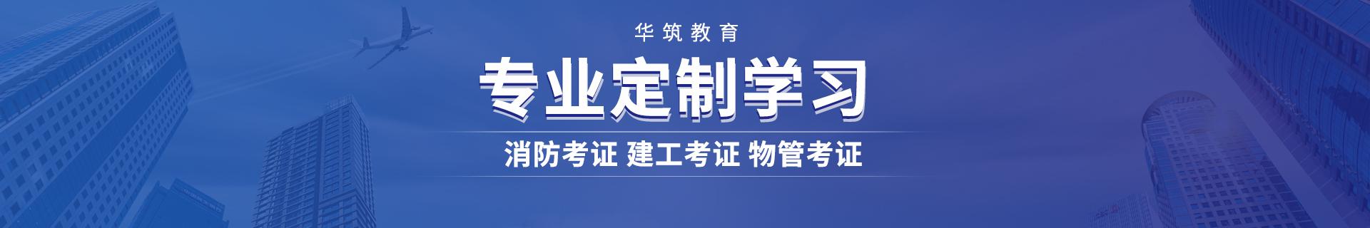 上海宝山区华筑教育