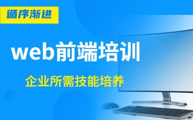 天津火星时代Web全栈课程