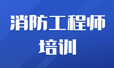 苏州华筑消防工程师培训