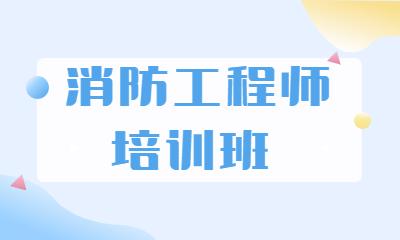 南通华筑消防工程师培训