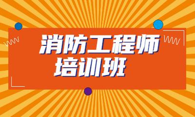 上海华筑消防工程师培训