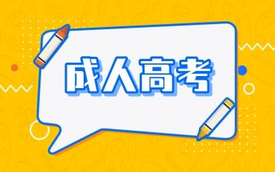 西安升学教育成人高考培训
