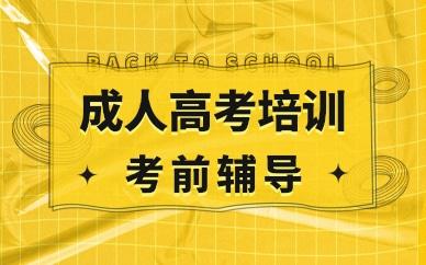 郑州升学教育成人高考培训
