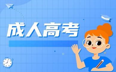 广州海珠升学成人高考培训班
