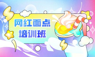 福州台江区网红面点培训班