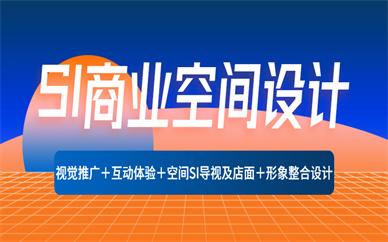 广州越秀天琥SI商业空间设计班