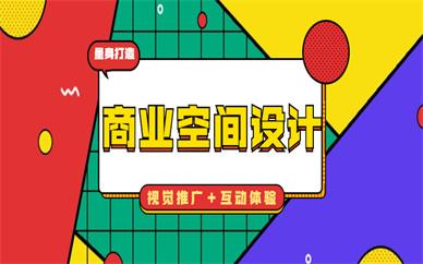 广州海珠SI商业空间设计培训