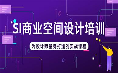 广州天河SI商业空间设计课程