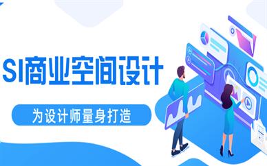 广州番禺天琥SI商业空间设计班