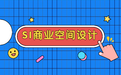 广州白云SI商业空间设计培训