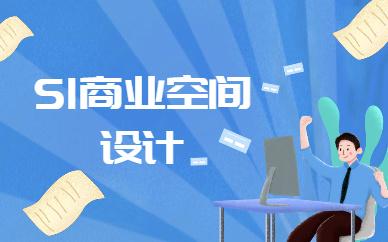 南京SI商业空间设计课程