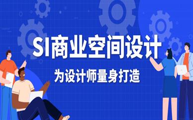 成都SI商业空间设计培训