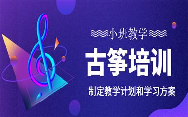 深圳南山古筝培训班