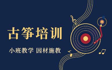 深圳罗湖秦汉胡同古筝培训