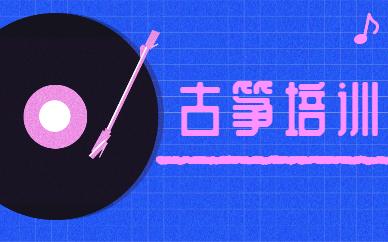 深圳龙岗古筝培训班