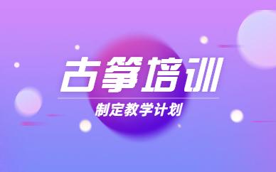深圳福田秦汉胡同古筝培训