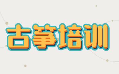 佛山古筝课程培训