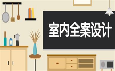 广州越秀天琥室内全案设计培训