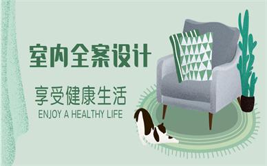 广州海珠室内全案设计培训班