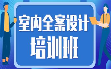 广州天河室内全案设计培训课程