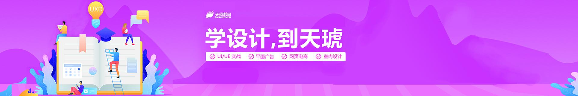 宁波天琥教育培训机构