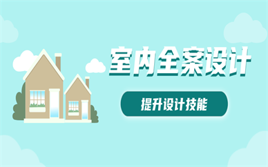 广州番禺天琥室内全案设计培训