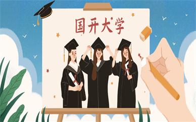青岛国开大学辅导
