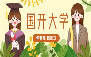 广州海珠成人国开大学报名
