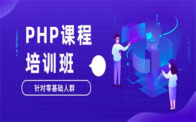 太原小店php技术培训机构有哪些