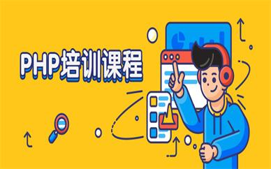 贵阳达内php技术培训班教学如何