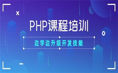 太原小店php课程培训费用参考