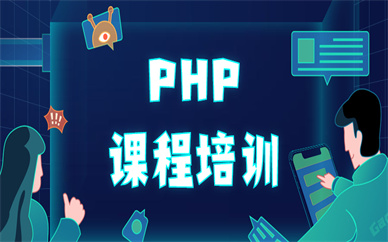 贵阳php培训大概多少钱