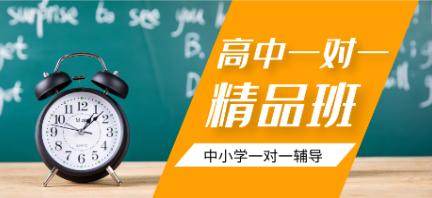 成都锦江立品龙班高中一对一课程