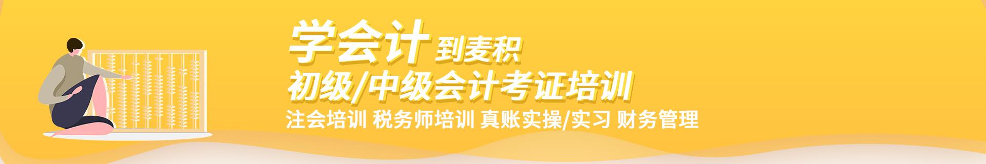 重庆万州区麦积会计培训机构
