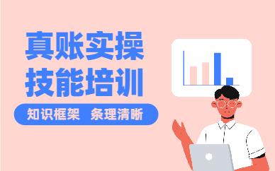 重庆万州真账实操技能课程