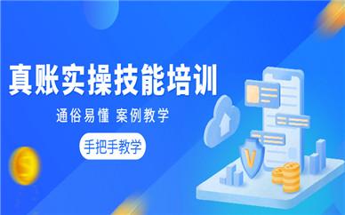 重庆沙坪坝大学城真账实操技能课程