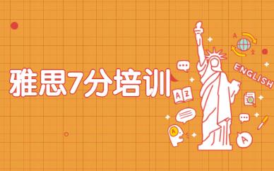 北京海淀中关村雅思7分培训班