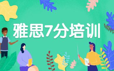 北京海淀新中关雅思7分培训班
