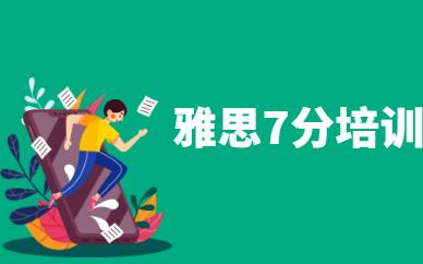 北京朝阳雅思7分培训班