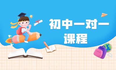 成都锦江立品龙班初中一对一课程