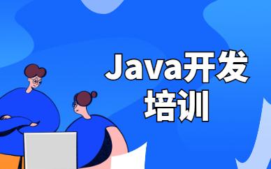 青岛升学就业帮Java培训班