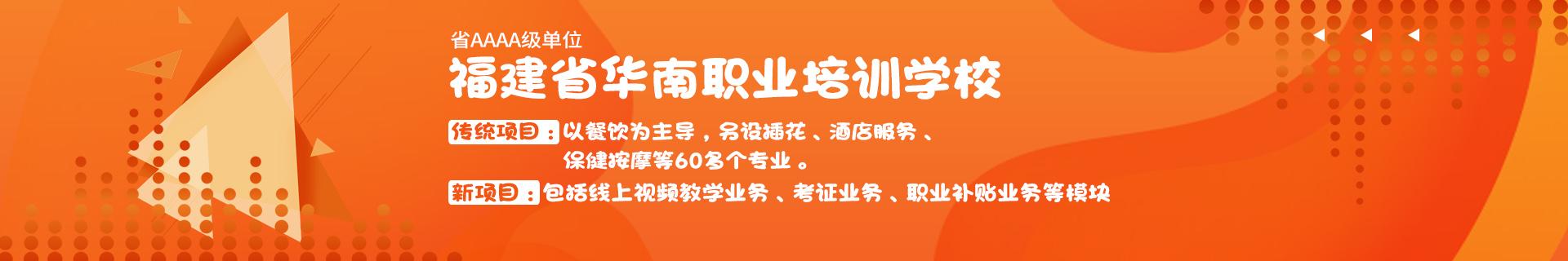 福州台江区华南职业技术学校